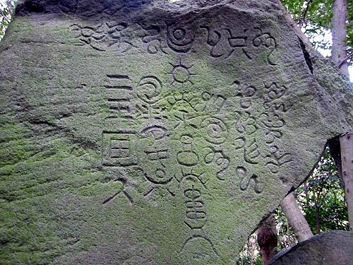 神代岩文字