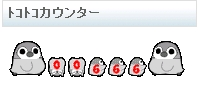 トコトコカウンター 666