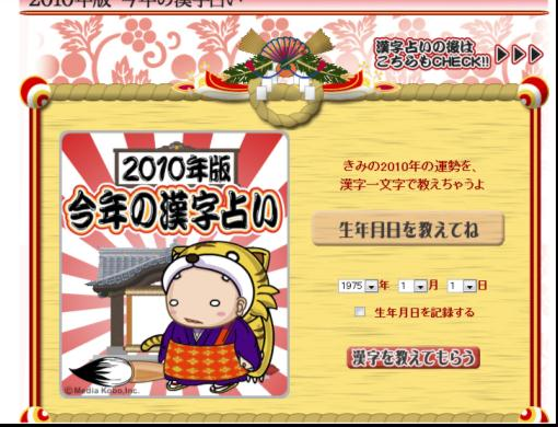 2010年 今年の漢字占い