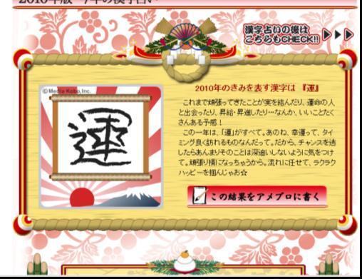2010年 今年の漢字は