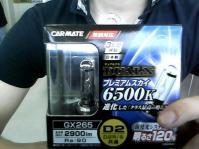 カーメイトHID 6700K