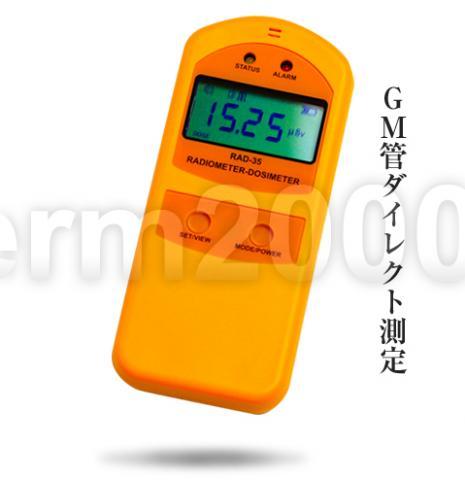 放射線測定器