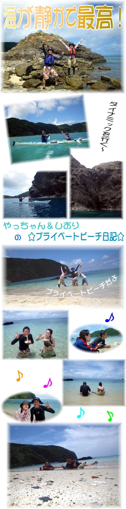 プライベートビーチ日記