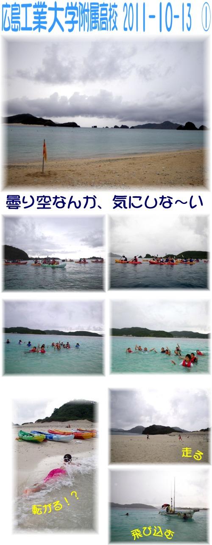 広島工業大学附属高校2011-10-13①