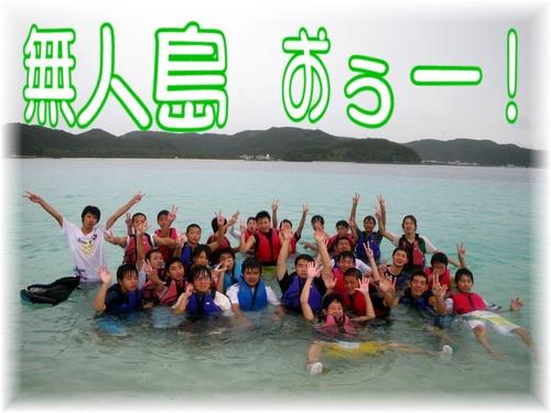 無人島 おぅー!