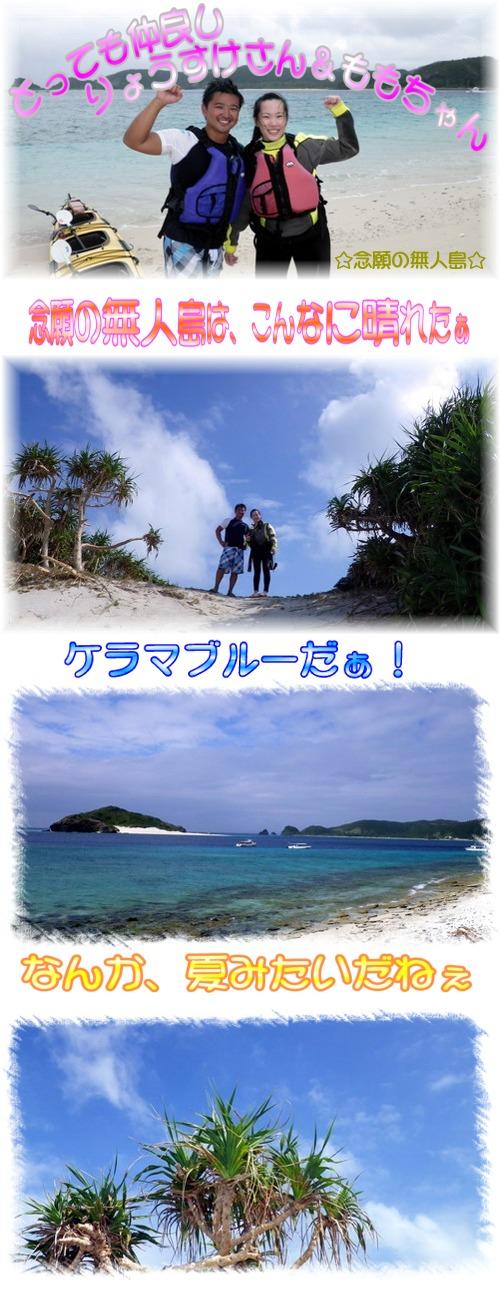 念願の無人島