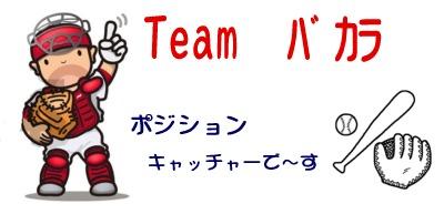 Team  バカラ