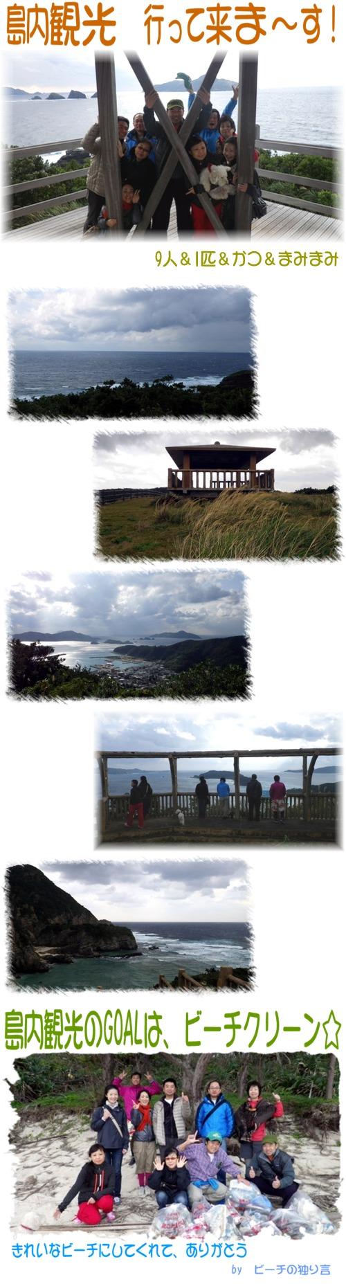 島内観光&ビーチクリーン