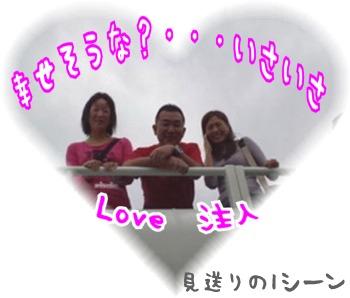 Love 注入