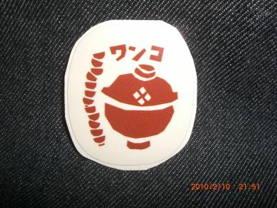 CIMG5682_convert_20100210224350.jpg
