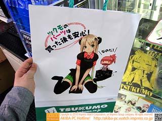 tukumotan-new.jpg