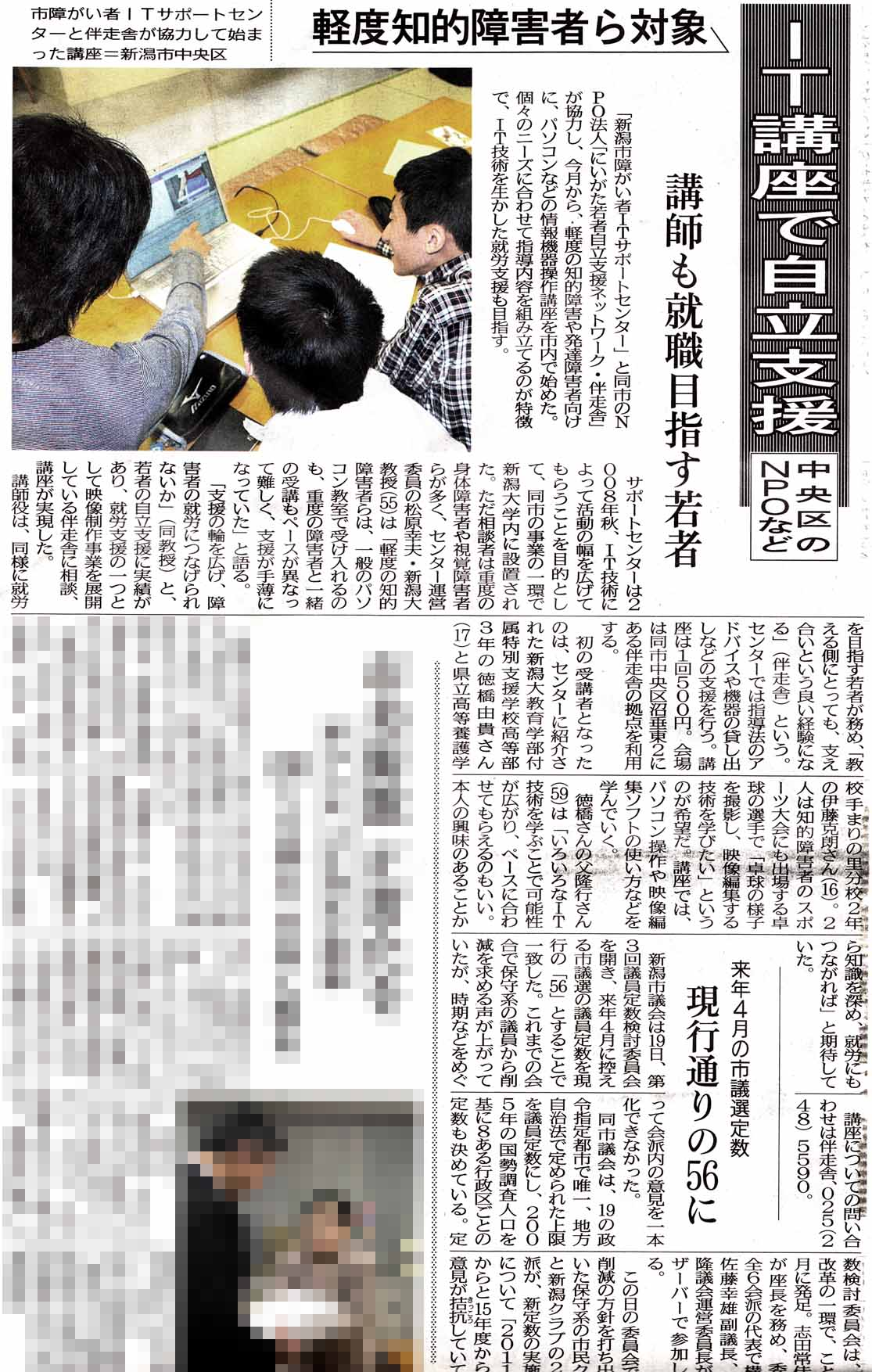 日報記事2