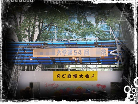 学祭2011 5