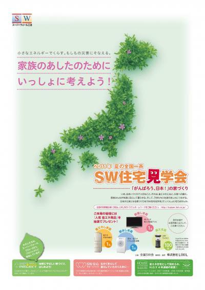 2011kengaku_chirashi_convert_20110905083228.jpg