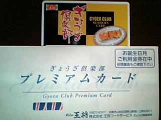 きむきむのぷーある日記_ぎょうざ倶楽部2010
