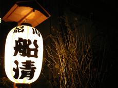 funasei-cyochin.jpg