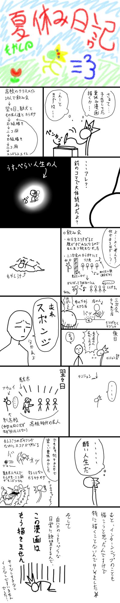 夏休み日記