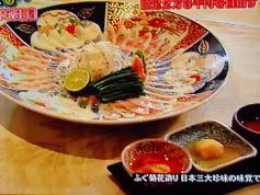 ふぐ菊花造り日本三大珍味の味覚で