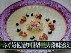 ふぐ菊花造り世界三大珍味添え