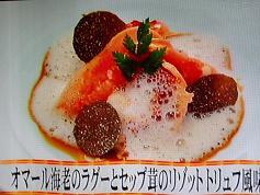オマール海老のラグーとセップ茸のリゾットトリュフ風味