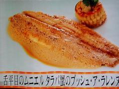 舌平目のムニエル タラバ蟹のブッシュ・ア・ラレンヌ