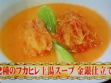 2種のフカヒレ上湯スープ金銀仕立て