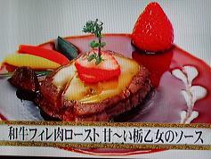 和牛フィレ肉ロースト甘~い栃乙女のソース