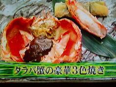 タラバ蟹の豪華3色焼き