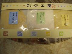夕飯①20100228