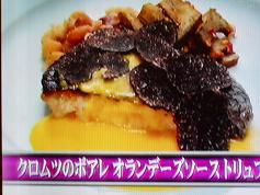 クロムツのポワレオランデーズソーストリュフ