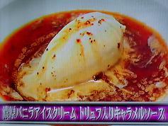 濃厚バニラアイスクリームトリュフ入りキャラメルソース