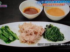 イベリコ豚ベジョータの湯引き二種のソースで