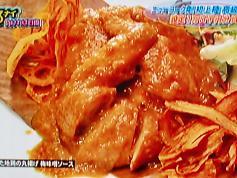 にいがた地鶏の丸上げ梅味噌ソース