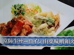 常陸牛サーロイン山菜味噌和え