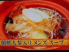 朝鮮人参入りメンズスープ