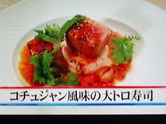 コチュジャン風味の大トロ寿司