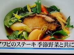 アワビのステーキ季節野菜と共に