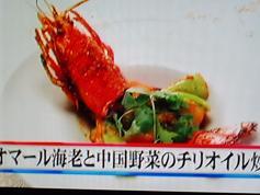 オマール海老と中国野菜のチリオイル炒め