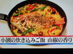 小鯛の炊き込みご飯山椒の香り