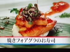 焼きフォアグラのお寿司