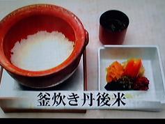 釜炊き丹後米