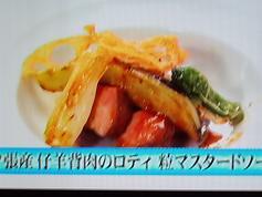夕張産仔羊背肉のロティ 粒マスタードソース