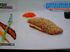 真鯛のミックスナッツ焼き