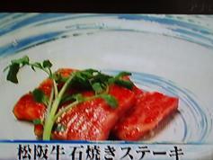 松阪牛石焼きステーキ