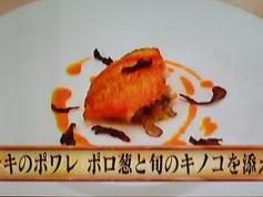 キンキのポワレ ポロ葱と旬のキノコを添えて