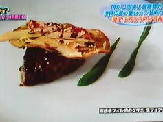 常陸牛フィレ肉のグリエ生フォアグラ添え