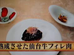 熟成させた仙台牛フィレ肉②