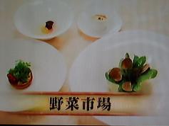 野菜市場②