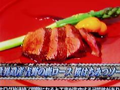 世界遺産 吉野の鹿ロース 桜はちみつソース