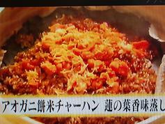 アオガニ餅米チャーハン 蓮の葉香味蒸し